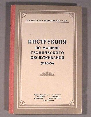 Book Car ZIL-157 Tank Wrecker Russian Military Manual Old Vintage Soviet MTO-60