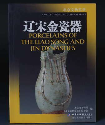 Photo Book: Porcelains of the Liao Song and Jin Dynasty Reference