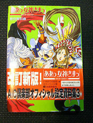 Ah My Goddess Art book Material Collection AIC Club. 3. Japanese. 326 pages