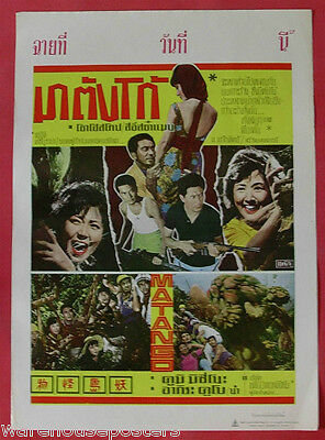 ATTACK OF THE MUSHROOM PEOPLE Classic Monster Rare 1963