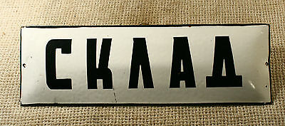VINTAGE `60s BULGARIAN PORCELAIN ENAMEL DOOR SIGN PLATE - STORAGE - STORE ROOM
