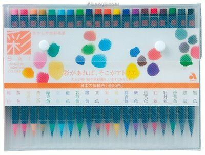 Akashiya SAI Water colour brush pen set (20 Colour)