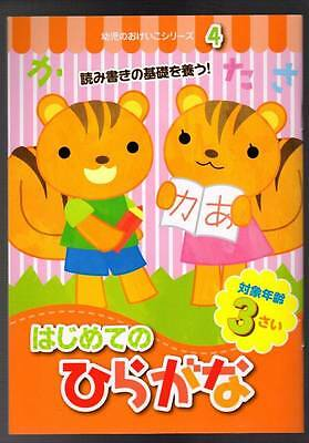JSH04 Japanese Hiragana age 3 Writing Practice Book