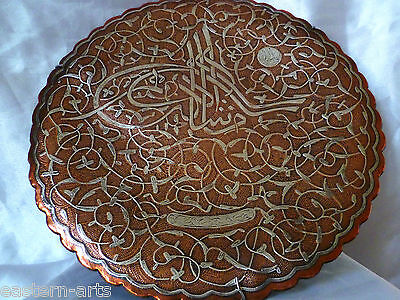 Middle East Ottoman Islamic Calligraphy Silver Inlaid Art Copper Wall Plate M50