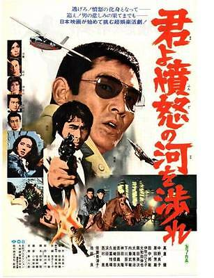 MCH27010 Manhunt 1976 Japanese Chirashi Movie Flier Ken Takakura