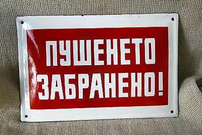 VINTAGE `60s BULGARIAN ENAMEL PORCELAIN TIN SIGN PLATE - NO SMOKING -