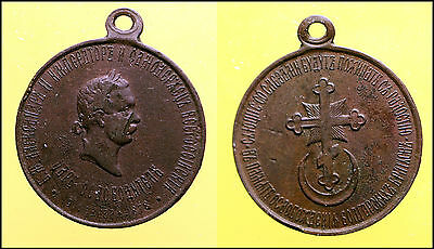 RUSSIA  RUSSIAN IMPERIAL  Russo-Turkish War Campaign Medal. 1877-1878. Bronze.