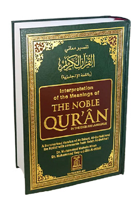 The NOBLE QURAN Arabic Text with English Translation (Medium- HB) DS