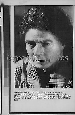 1982 Golda Movie Press Photo