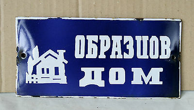 VINTAGE `50s BULGARIAN PORCELAIN ENAMEL DOOR SIGN PLATE - EXEMPLARY HOME - 12