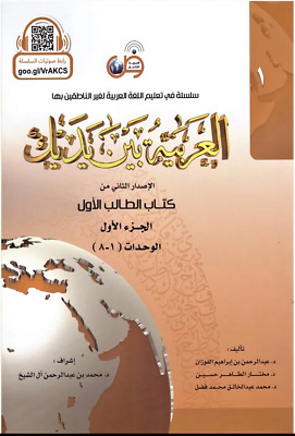 Al Arabiyyah Bayna Yadayk - (Level 1,Part 1) with CD - Colour