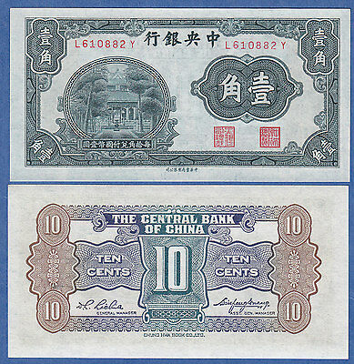 China 10 Cents = 1 Chiao P 202 1931 UNC ! Central Bank Of China (1 Note)