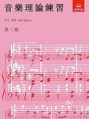 Music Theory in Practice, Grade 3; Book Only; Eric Taylor. - 9781854729873