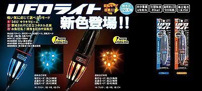 "FISHING LIGHT BY LUMICA JAPAN ""UFO""1200m TESTED / BLUE"