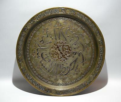 Vintage 1930s Syrian Islamic Bronze with Silver Overlay