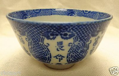 """Small Antique Decorative Bowl w/ Blue Patterns & Chinese Characters 2.5"""""""