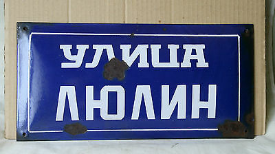 VINTAGE 1970`s PORCELAIN ENAMEL STREET NAME TIN SIGN PLATE - 40/20 cm 16'' - 03