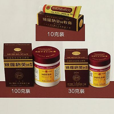 Otsuka Japan Oronine H Ointment for Acne Minor Burns Cracked Skin Cuts Pain 娥羅納英