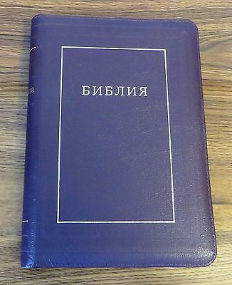 "Russian Bible,Brown with index & Zipper size 9 5/8"" X 6 3/8"""