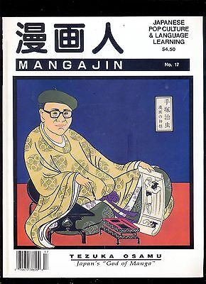 MANGAJIN Japanese Pop Culture & Language Learning #17, 5.1992 old new stock