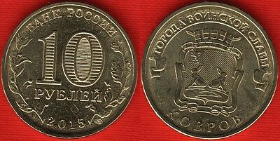 "Russia 10 roubles 2015 ""Kovrov"" UNC"