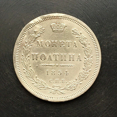 1854 - 50 Kopeks (Poltina) Old Russian SILVER Imperial Coin - Original