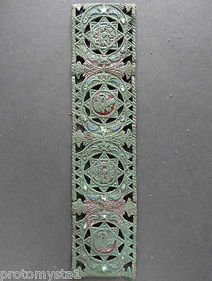 Ottoman Enameled Bronze Filigree-Tugra And Epigraphy In Star Decor -15 Cm 6 Inch