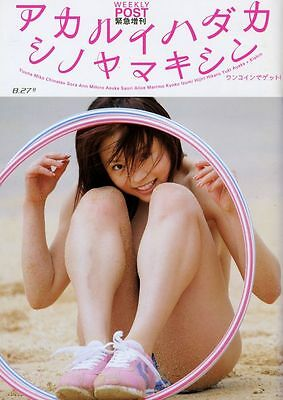 "Kishin Shinoyama ""AKARUI HADAKA"" photo book Japan 1st edition"