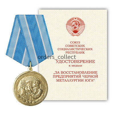 "Russian Soviet Medal ""For the Restoration of Donbass Coal Mines"", copy"