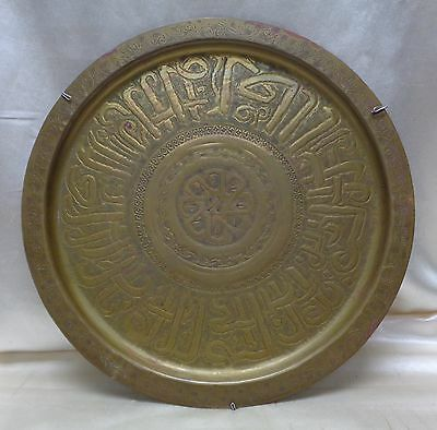 Antique Islamic Brass Wall Hanging Tray w. Arabic Calligraphy & Patterns