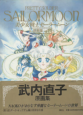pretty soldier SAILOR MOON ARTBOOK ORIGINALE JAP N.1 PERFETTO!!!!