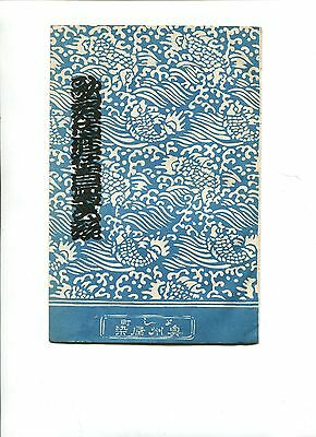 Vintage Advertising Booklet JAPANESE SUMIRE VIOLET PASTE CHERRY OIL RINGS illus