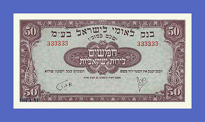 ISRAEL - 50 Pounds 1952s - Reproductions - See description!!!