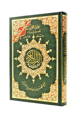 DELUXE; Quran Mushaf Tajweed - Colour Coded  -Cream Pages -HB A4