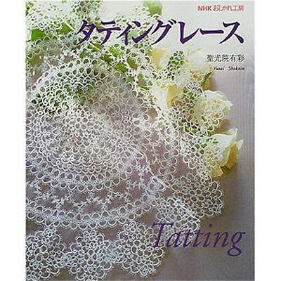 Tatting Lace Japanese Crochet-Knitting Craft Pattern Book from Japan NHK