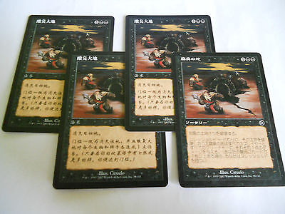 4x MTG Terra Rancida-Rancid Earth (3x CHINESE- 1x JAPANESE) Magic EDH TOR x4