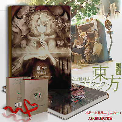 Touhou Project The Grimoire of Marisa ZUN ARTBOOK Collection Pictures Painting
