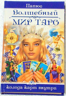 Russian Book Papus The Magical World Of Tarot + 78 Colored Cards