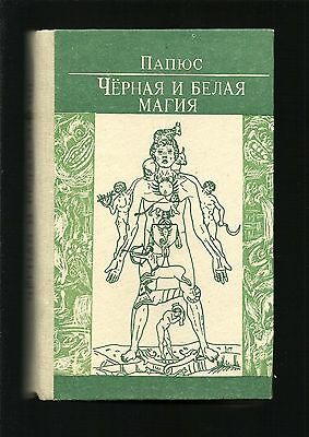 Russian book ancient prediction divination Papus practical black and white magic