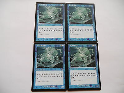 4x MTG CHINESE Aquamoeba-Aquameba Magic EDH Asian TOR Tormento Madness x4