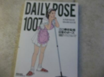 Daily Pose 1007 Japanese Artist Drawing Book