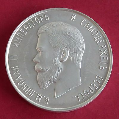 RUSSIA 1917 NICHOLAS II SILVER PROOF PATTERN COIN/MEDAL 1 ROUBLE - mintage 180