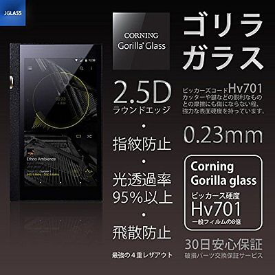 Gorilla Glass Screen protector for ONKYO DP-X1 JGLASS 0.23mm from New Japan F/S
