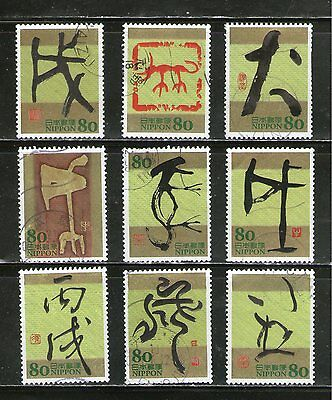 Japan : 9 Diff.greetings (Eto Calligraphy)-2006, Year Of The Dog, Commemo,fu,#25