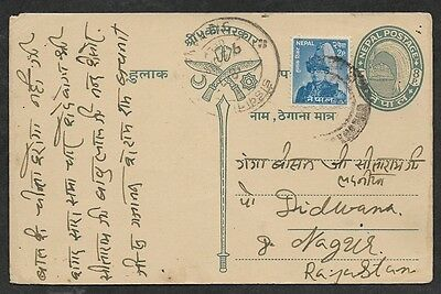 Nepal Crown 8p+2p Postcard HG #34 $50 used Reply Portion