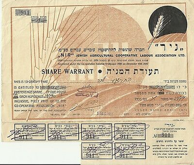Judaica Palestine Old Share Certificate Nir Jewish Agricultural Cooperative 1933