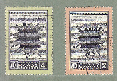 Greece 1954 Enosis 2 Used Stamps