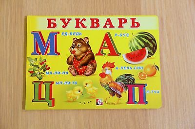 Russian alphabet with pictures Russian alphabet.