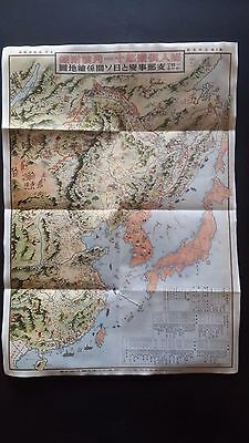 1944 WW2 JAPAN CHINA TAIWAN KOREA EAST ASIA MILITARY WAR MAP Propaganda POSTER