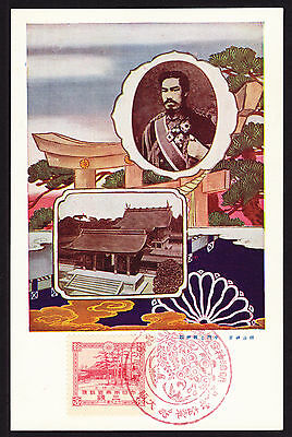 Japanese stamp on an attractive Japanese postcard Japon Postkarke CPA PC